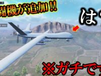 【PUBG MOBILE】『戦闘機』大型アプデで追加される内容ヤバすぎる件!!!【PUBGモバイル】【まがれつ】