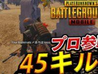 【PUBGMOBILE】合計45キル!!プロゲーマー参加のチームが最強すぎた件!!【モバイル版】