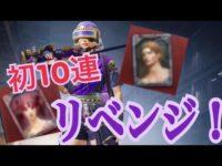 【PUBG_MOBILE】欲しい欲しい欲しい欲しい!!!リベンジトラベラーガチャにオランジュ全身全霊!!