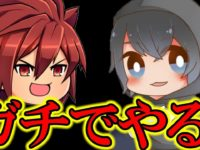 まがれつ:れいしーコラボ‼ 本気でゲームに取り組む生放送するわ!!!!!!