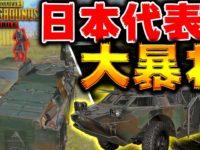 【PUBGMOBILE】超神回!元日本代表が『最強車両』で大暴れ!!【モバイル版】