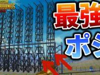 【PUBGMOBILE】一方的に撃ち続けられる最強ポジ!!『高所鉄塔』が強すぎた件!!【モバイル版】