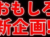 【PUBGMOBILE】面白新企画!!『敵スキン強奪』でキモさを競う!!【PUBGモバイル】