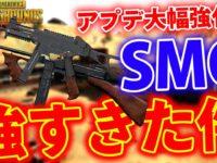 【PUBGMOBILE】最新アプデで強化された『ACP弾武器』が普通に強すぎた件!!【PUBGモバイル】