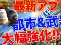 【PUBGMOBILE】超大型アプデ!!『新エランゲル&トミーガン』が大幅強化でヤバすぎた!!【PUBGモバイル】