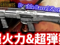 【PUBGMOBILE】開幕で複数を瞬殺!!『超火力&超弾数ショットガン』だから出来る事!!【PUBGモバイル】