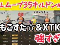 【PUBG MOBILE】ランカー、征服者の集い。もこすた☆&XTKでエランゲルキルムーブ!全員生存で35キルドン勝!!〜METRO ROYALE以外もやりますw〜