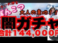 【PUBG mobile】ガチャ闇に潜入12/4 ポンコツ大人の意地見せるっ!!!