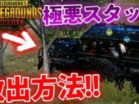 【PUBGMOBILE】意外と知られていない『車両スタック』を直す方法!!【PUBGモバイル】