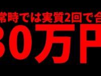 【PUBGMOBILE】実質合計30万円ガチャ!!神引きでレベルアップスキンが成長しましたw【PUBGモバイル】