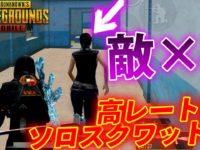 【PUBGMOBILE】高レート帯ソロスク!!武器ガチャ大勝利で無双スタート!!【PUBGモバイル】