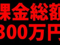 【PUBGMOBILE】課金総額300万円越えの集大成が完成しました。【PUBGモバイル】