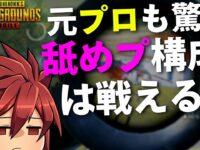 【PUBGMOBILE】元プロゲーマー×一般人クソ構成は戦えるのか?【PUBGモバイル】
